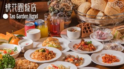 桃花園飯店-假日Buffet輕食下午茶饗宴
