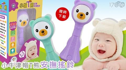 只要599元(含運)即可享有原價1,680元小牛津帽T熊安撫搖鈴1入,顏色:紫色/珊瑚綠。