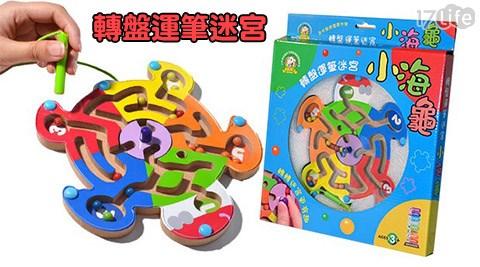 平均每入最低只要259元起(含運)即可購得【小牛津】轉盤運筆迷宮任選1入/2入/4入,款式:花朵/小海龜。