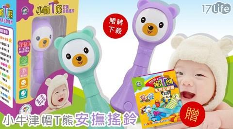 小牛津/帽T熊/安撫搖鈴/主題/貼紙書/玩具/婦幼
