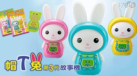 小牛津/第三代/帽T兔/故事機/幼兒/兒童