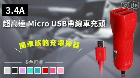 平均每入最低只要134元起(含運)即可購得3.4A超高速 Micro USB帶線車充頭任選1入/2入/4入,顏色:桃紅色/紅色/紫色/粉紅/綠色/藍色/黑色/白色。