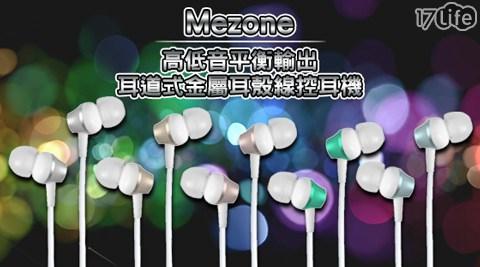 【Mezone】/高低音/平衡輸出/ 耳道式/金屬/耳殼/線控/耳機