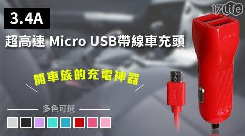 3.4A超高速 Micro USB帶線車充頭