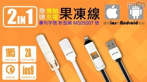 二合一iOS/安卓兩用專利(果凍)傳輸中 和 環球 中心充電線(買一送一)