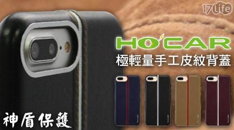平均每入最低只要168元起(含運)即可享有【HOCAR 神盾保護】極輕量手工皮紋背蓋/手機殼1入/2入/4入/8入,多款多色任選。