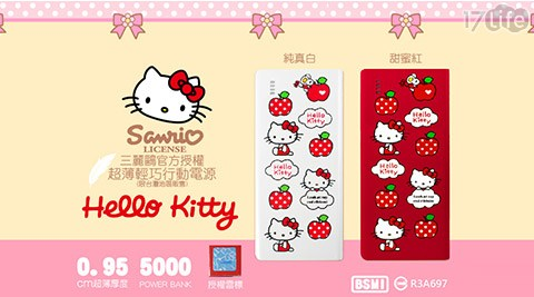 平均每台最低只要499元起(含運)即可購得【Hello Kitty】三麗鷗正版授權-名片型超薄輕巧型行動電源1台/2台,顏色:純真白/甜蜜紅,保固30天。