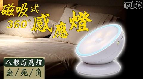 360度/磁吸式/人體感應燈