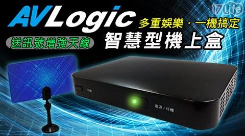 平均每台最低只要1745元起(含運)即可購得AVLogic 智慧機上盒+贈增強訊號數位天線1台/2台。