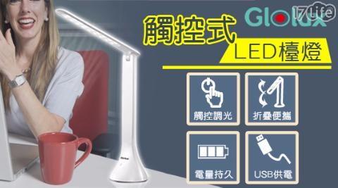 平均最低只要 359 元起 (含運) 即可享有(A)LED三段調光折疊式檯燈 1入/組(B)LED三段調光折疊式檯燈 2入/組(C)LED三段調光折疊式檯燈 4入/組