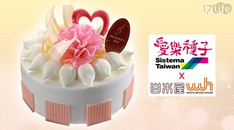 財團法人台北市愛樂管弦樂團文化基金會(愛樂種子)-白木屋母親節音樂手工蛋糕1入(6吋)