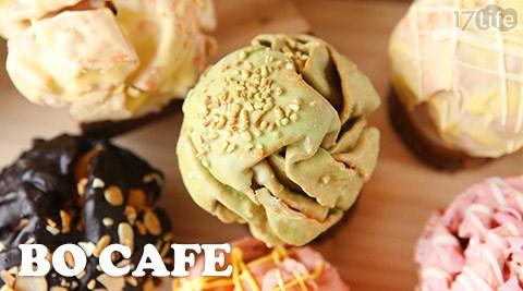 雪球餅乾咖啡館BO CAFE-甜蜜雪球餅乾組合方案