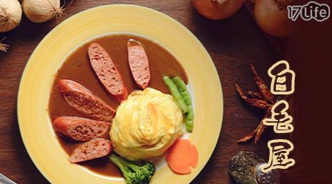 白毛屋/丼飯/日式/簡餐