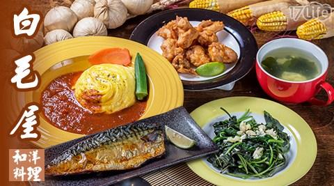 白毛屋/丼飯/日式/蛋包飯