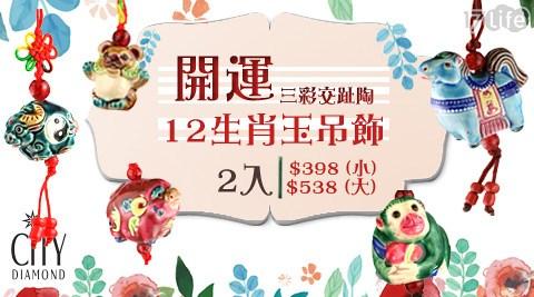 City Diamond引雅-三彩交趾陶開運12生肖玉吊飾系列