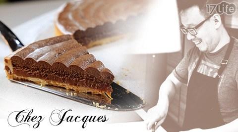 Chez/Jacques/雅客甜點廚房/雅客/甜點/廚房/甜點廚房/派/蛋糕/巧克力塔/奶酥/蘋果派/奶酥蘋果派/黑巧克力/鹹焦糖塔/黑巧克力鹹焦糖塔/焦糖塔