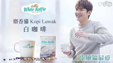 平均每包最低只要9元起(含運)即可享有【麝香貓Luwak】白咖啡20包/40包/60包/80包/100包(20包/袋)。
