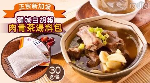 平均最低只要 89 元起 (含運) 即可享有(A)【新加坡品牌】正宗新加坡-獅城白胡椒肉骨茶湯料包(30g/包) 2包/組(B)【新加坡品牌】正宗新加坡-獅城白胡椒肉骨茶湯料包(30g/包) 4包/組(C)【新加坡品牌】正宗新加坡-獅城白胡椒肉骨茶湯料包(30g/包) 6包/組(D)【新加坡品牌】正宗新加坡-獅城白胡椒肉骨茶湯料包(30g/包) 10包/組