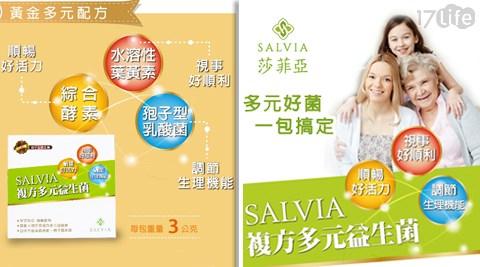 平均最低只要10元起(含運)即可享有【SALVIA莎菲亞】複方多元益生菌平均最低只要10元起(含運)即可享有【SALVIA莎菲亞】複方多元益生菌30包/60包/90包/150包(30包/盒)。