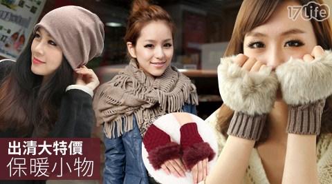 甜美冬季保暖小物系列