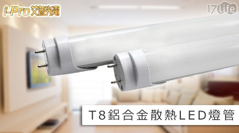 T8鋁合金散熱LED燈管1呎/3呎