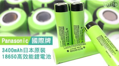Panasonic 國際牌-3400mAh日本原裝18650高效能鋰電池
