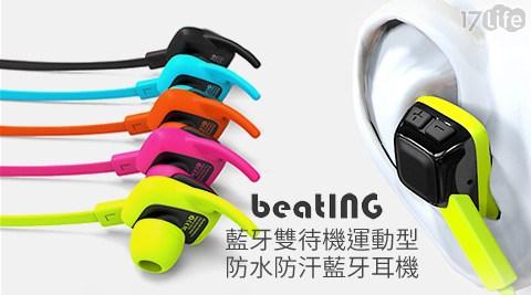 Jabees-雙待機運動型防水防汗藍牙4.1耳機