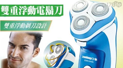 日象-ZOEH-5350A勁利雙重17life 客服 電話浮動電鬍刀(充電式)
