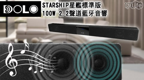 DOLO-STARSHIP星艦標準版100W 2.2聲道藍牙音響
