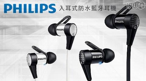 平均每入最低只要1475元起(含運)即可購得【PHILIPS飛利浦】SHB5800入耳式無線藍牙耳機麥克風(V3.0/NFC配對)1入/2入,顏色:黑/白,享1年保固。