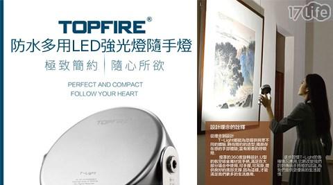 TOPFIRE-T-Light mini防水多用LED強光燈隨手燈