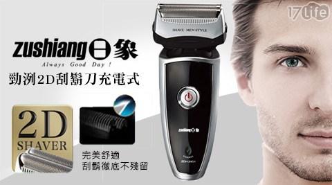 大人物 豬 腳日象-勁洌2D刮鬍刀充電式ZOH-340A(充電式)