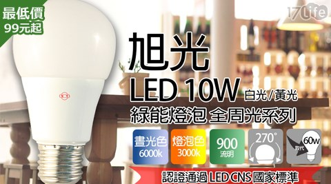 平均每入最低只要99元起(含運)即可購得【旭光】LED 10W全電壓綠能燈泡1入/4入/8入/12入/20入,顏色:白光/黃光。