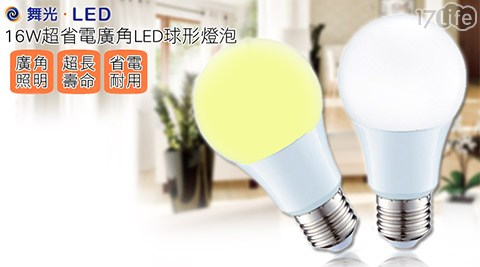 舞光/超廣角/16W/LED/無藍光/高亮度/球泡燈/燈泡/照明/燈
