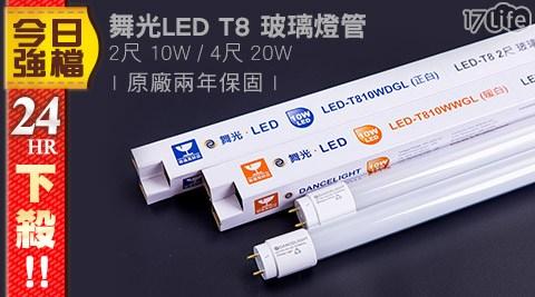 【勸敗】17life團購網舞光LED T8玻璃燈管效果如何-17life com