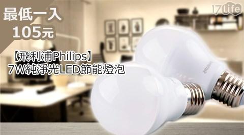 平均每入最低只要105元起(含運)即可購得【飛利浦Philips】7W純淨光LED節能燈泡6入/12入/24入/48入/60入,款式:白光/黃光。