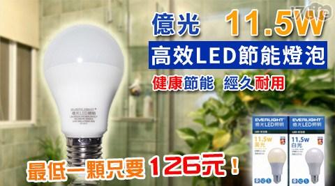 平均每顆最低只要126元起(含運)即可購得【億光】11.5W LED節能燈泡任選4顆/6顆/8顆/12顆/20顆/30顆/40顆,燈泡顏色:白光/黃光。
