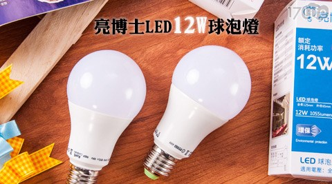 平均每顆最低只要88元起(含運)即可購得【亮博士】LED 12W球泡燈任選6顆/12顆/20顆,燈光顏色:白光/黃光。