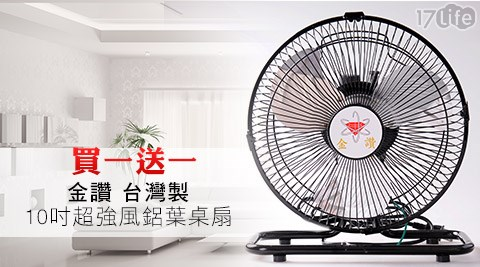 金讚-10吋超強風鋁葉桌扇FR-110(買一送一)