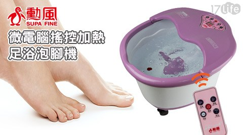 勳風-S17life 桃園PA微電腦搖控加熱足浴泡腳機(HF-3658H)