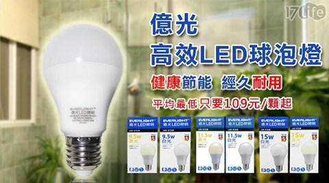 億光/9.5W/LED/節能燈泡/節能/燈泡/燈