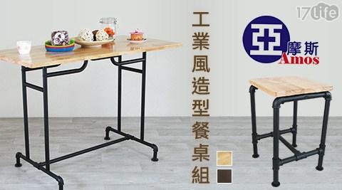 工業風造型餐桌組(1桌2小椅2大椅)