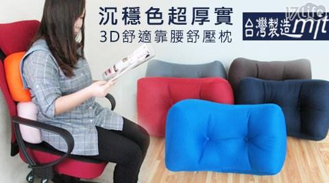 平均每入最低只要275元起(含運)即可購得沉穩色超厚實3D舒適靠腰舒壓枕(PCA011)1入/2入/4入,顏色隨機出貨。