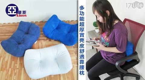 平均最低只要275元起(含運)即可享有多功能超厚實麂皮舒適靠腰枕:1入/2入/4入,顏色隨機出貨。