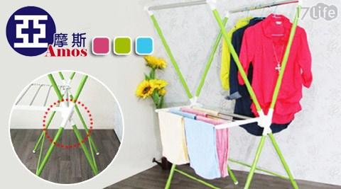 平均每入最低只要488元起(含運)即可購得台灣製馬卡龍色系交叉雙桿曬衣架1入/2入/4入,顏色:蘋果綠/淺藍/桃紅。