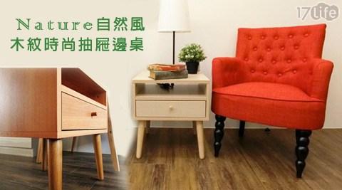 Nature/自然風/木紋/時尚/邊桌