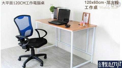 大平面/120CM/工作/電腦桌/桌