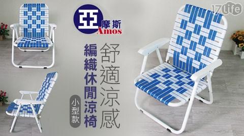 舒適涼感編織休閒涼椅小型款