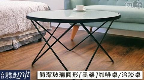 簡潔玻璃圓形黑架咖啡桌/洽談桌(DAI003WH)