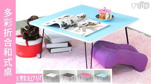 平均每入最低只要279元起(含運)即可購得多彩折合和式桌任選1入/2入/3入,顏色:粉藍/胡桃/桃紅/白。
